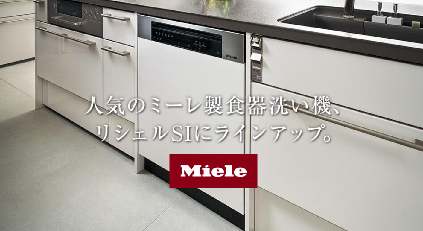 リシェルSIとミーレの食洗器の組み合わせ