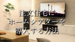 注文住宅にホームシアターを導入する方法