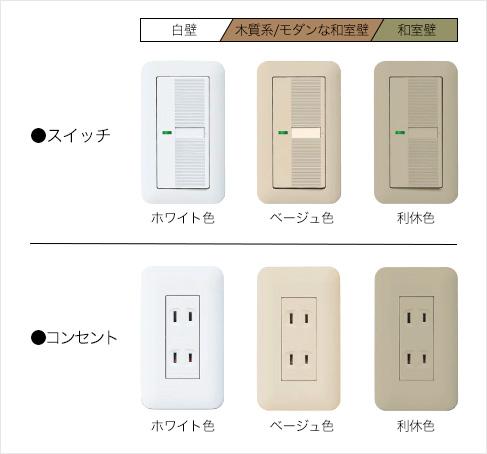 コスモシリーズワイド21はホワイト/ベージュ/利休色の3色