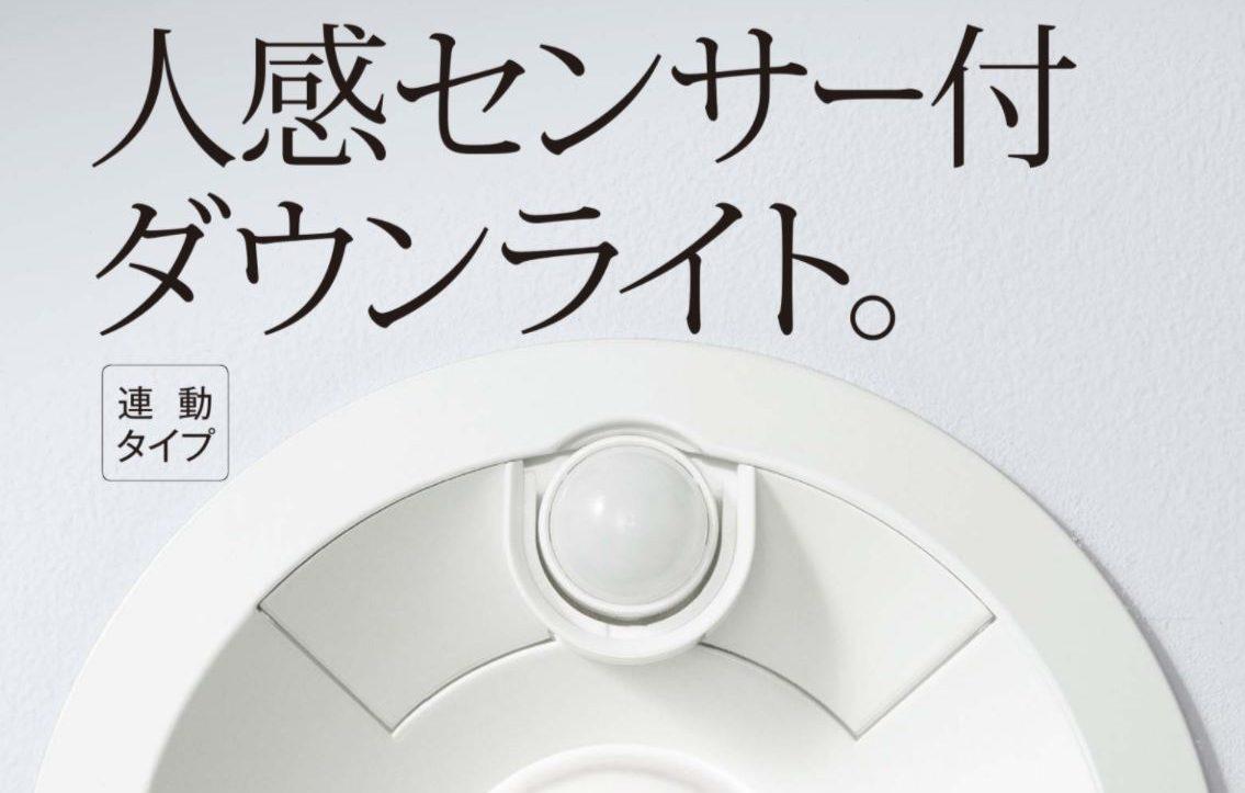大光電機のセンサー付きダウンライト