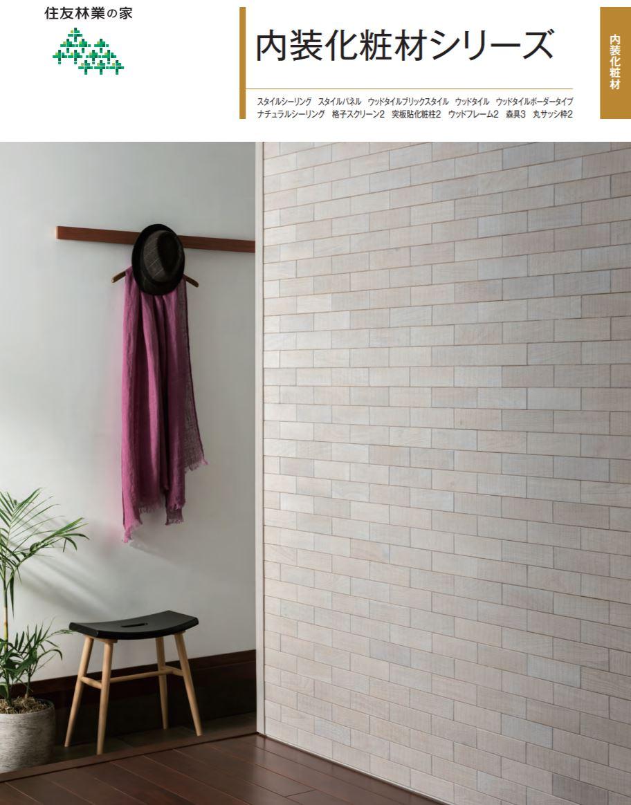 内装化粧材シリーズのカタログ