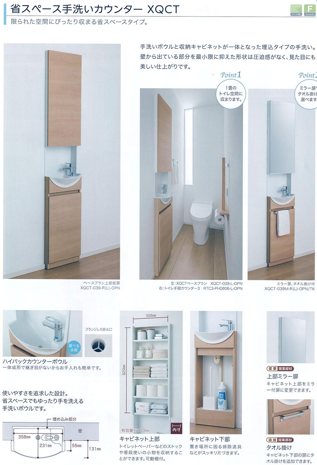 標準の手洗い器