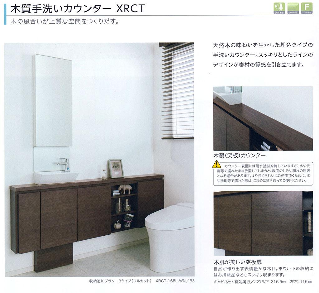 提案仕様の手洗い器