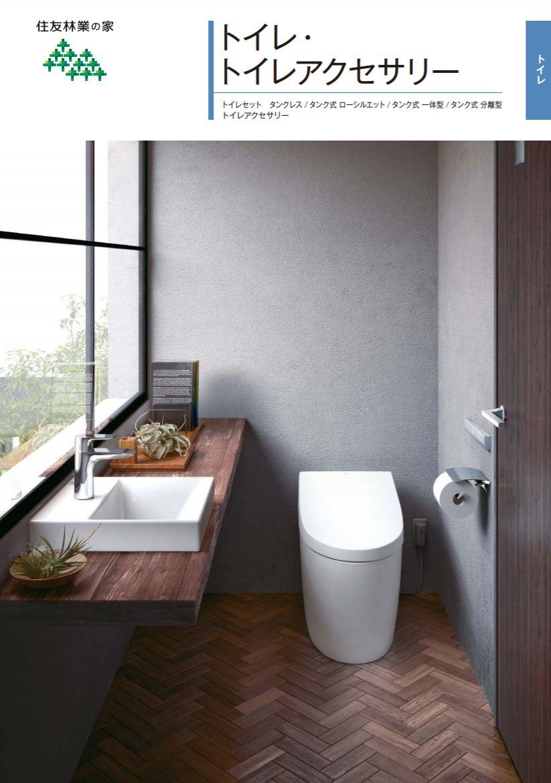 TOTOのトイレのカタログ