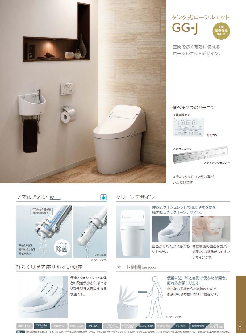 住友林業の標準のトイレ(メインフロア)