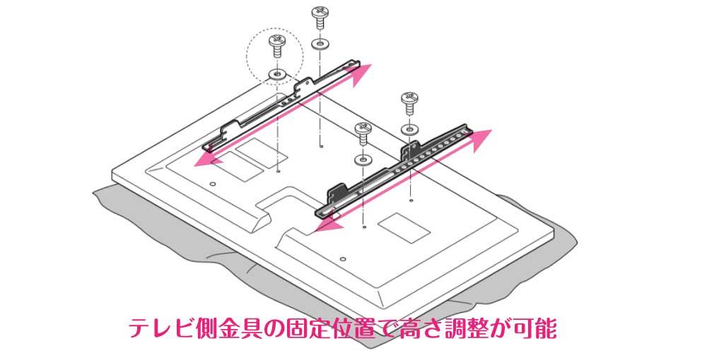 テレビ側金具の固定位置で高さ調整が可能