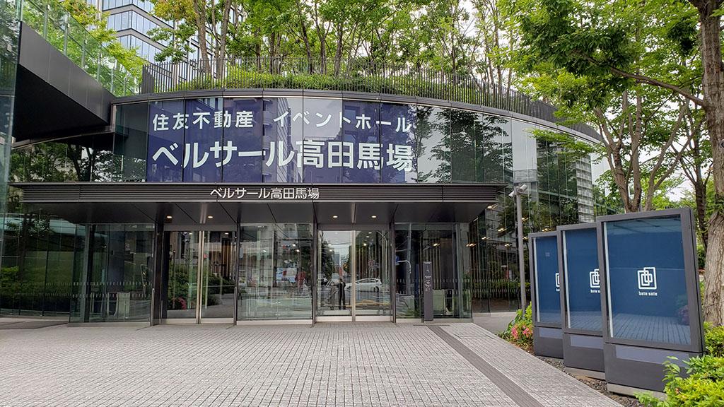 会場のベルサール高田馬場