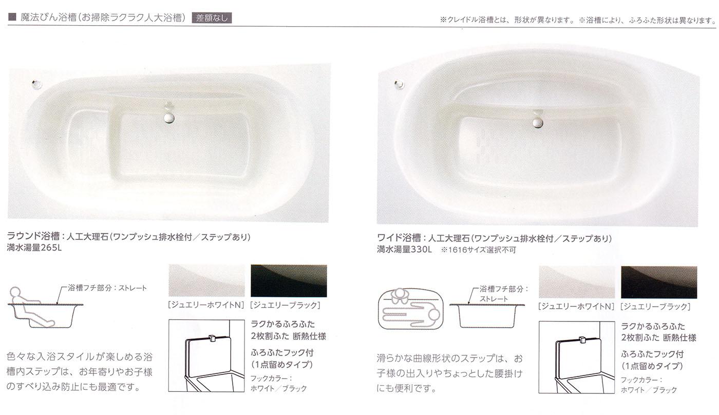 提案仕様の浴槽