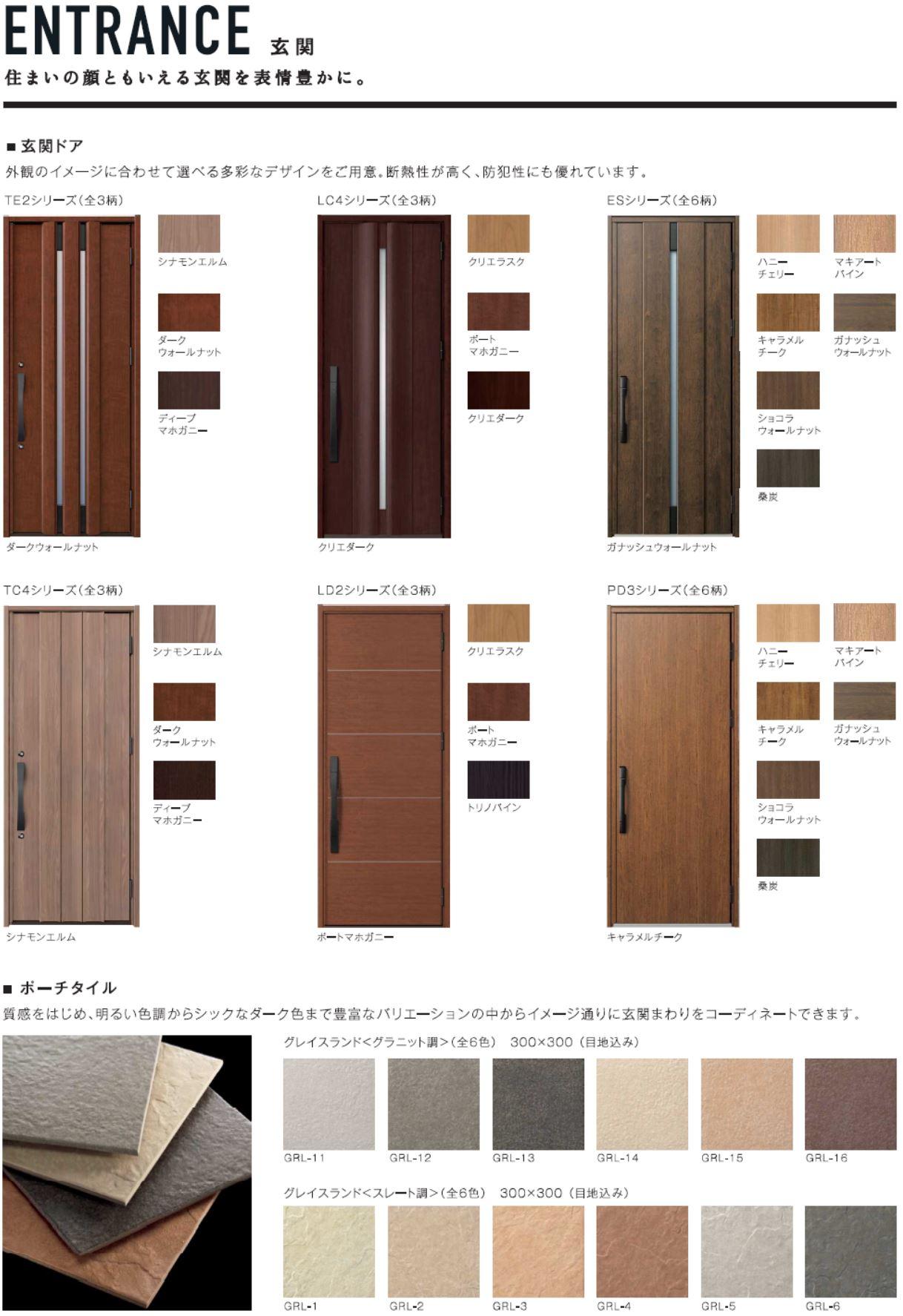 住友林業標準の玄関ドア