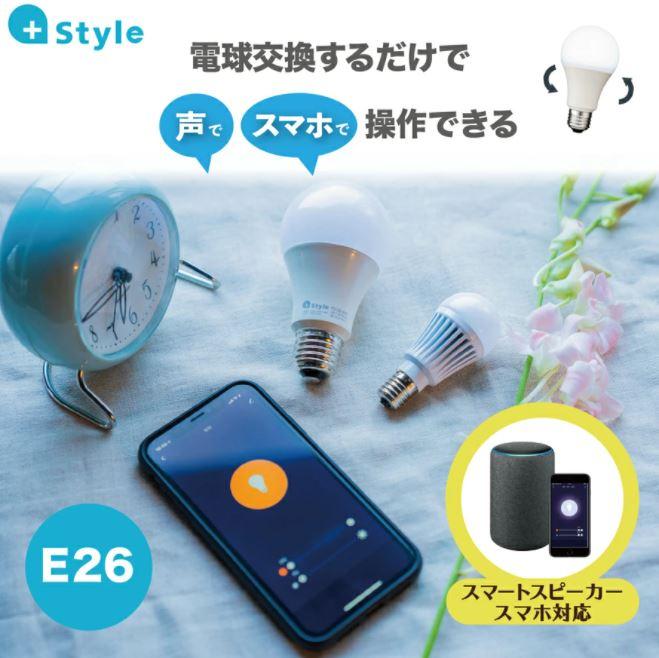スマホで操作できるスマート電球