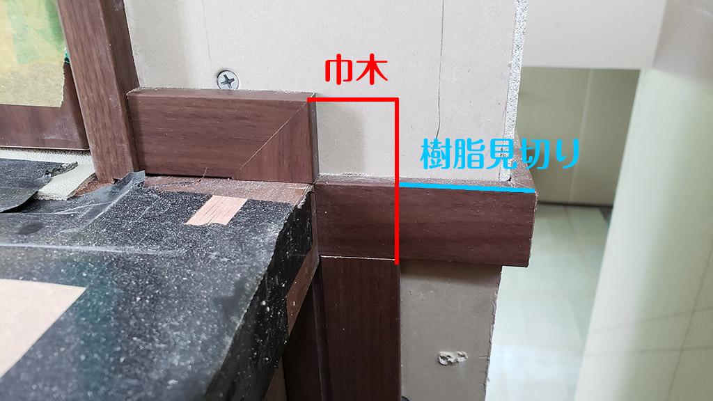 巾木の修正指示