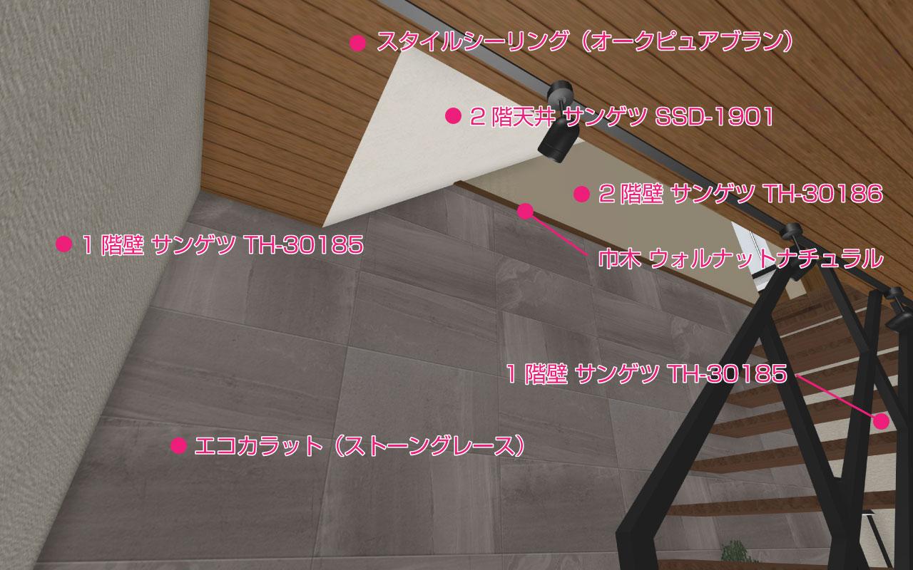 1階~2階の納まり