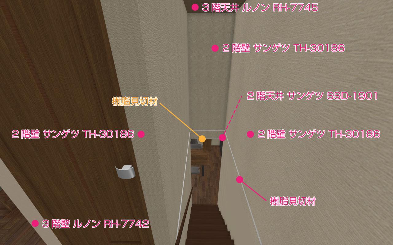 2階~3階の納まり