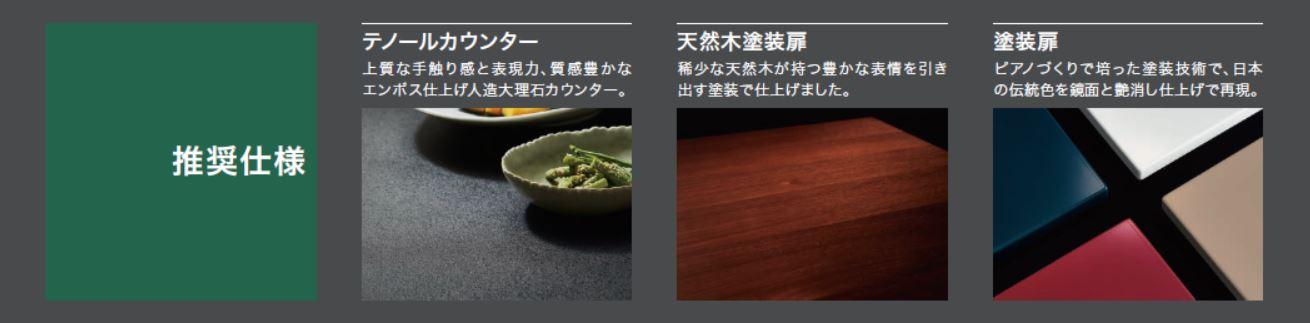 トクラスのキッチンの特徴