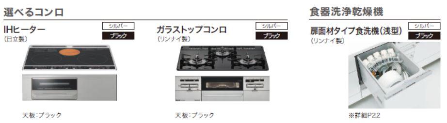 標準のコンロと食洗器